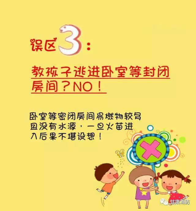儿童消防安全教育的四大误区,各位家长你们中了吗