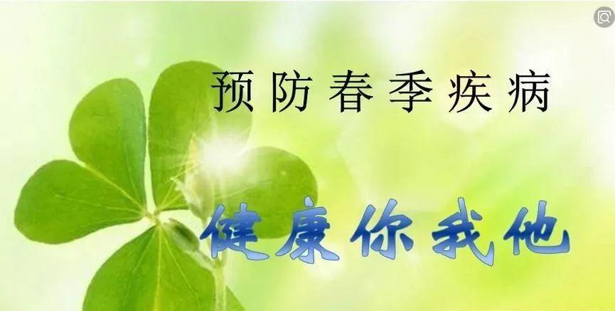 【保健篇】丑小鸭提示您——春季常见传染病预防知识早知道!