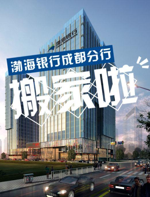 渤海银行成都分行乔迁新址,新起点 新征程!