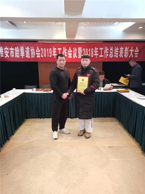 淮安市跆拳道协会2019年工作会议暨2018年工作总结表彰大会召开