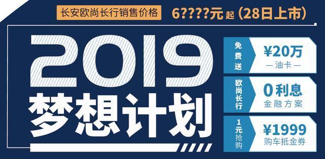 长安欧尚长行下线仪式隆重启幕 2019梦想计划正式开启