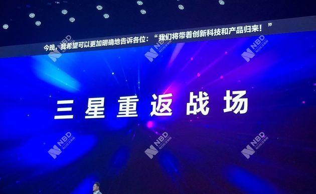 """三星決心重返""""中國戰場"""" 高定價策略會否重蹈蘋果覆轍?_Galaxy"""""""