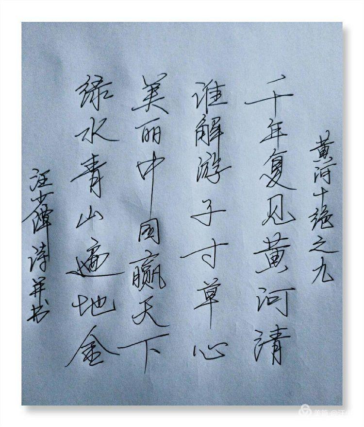 黄河两岸尽春风. 伟大复兴中国梦, 绿色发展万事亨.