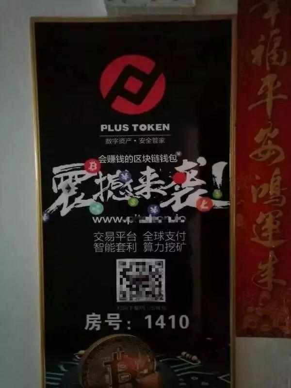 PlusToken钱包涉嫌传销,长沙市宣传窝点被查处-区块链315