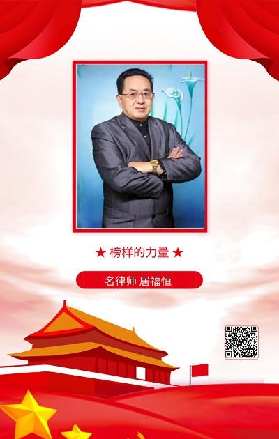 """""""榜样的力量""""——上海慧谷律师事务所居福恒律师"""