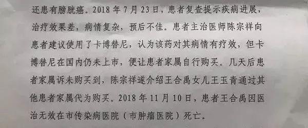"""山東衛視請放過開""""假藥""""的陳宗祥主任給患者一條生路"""