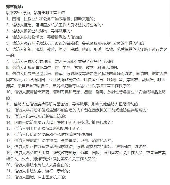 百姓中国raybet雷竞技app下载:两会期间,16起案例告诉你:非法进京上访是一条通往监狱之路