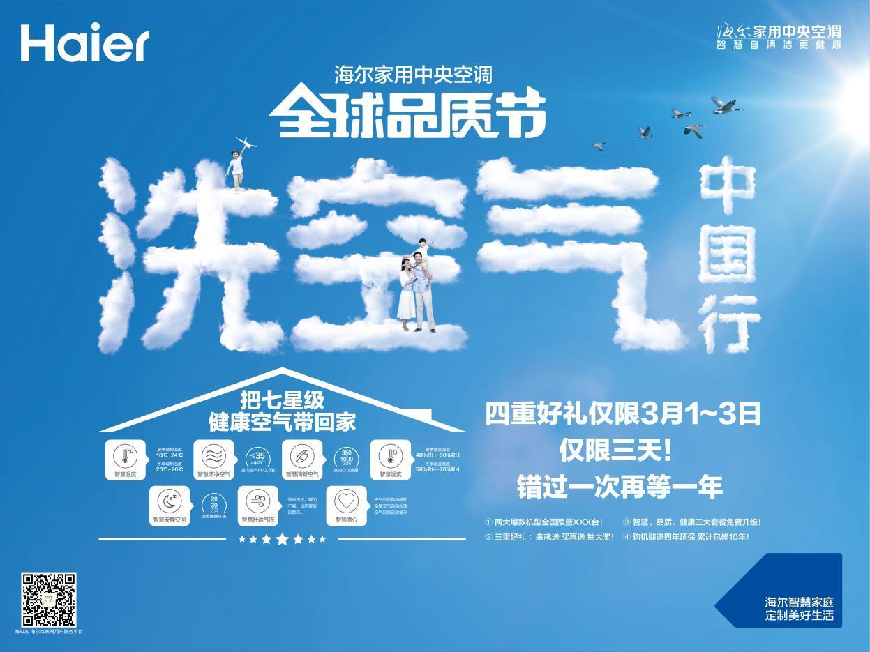 海尔家用中央空调4大品质升级开启全球品质节-焦点中国网