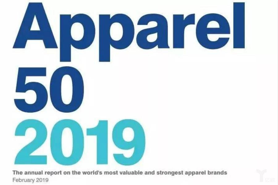 2019全球最有价值服饰品牌50强榜单出炉:中国两家品牌上榜