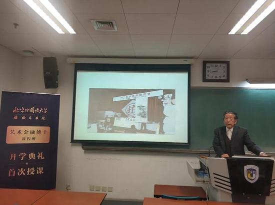 """北京外国语大学国际商学院""""艺术金融博士课程班""""首次授课在北外举行"""