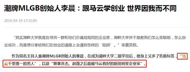 潘玮柏潮流品牌因低俗被撤商标,合伙人李晨曾跟马云学创业!