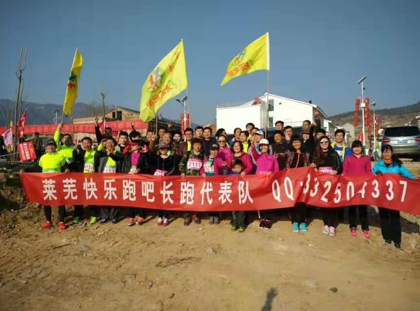 年度十大跑团-莱芜快乐跑吧:快乐跑吧 服务大家_活动 体育新闻 第5张
