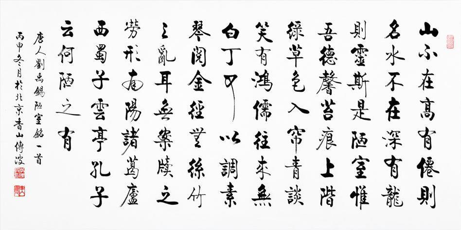 启功大弟子李传波书法《陋室铭》(作品来源:易从网)图片