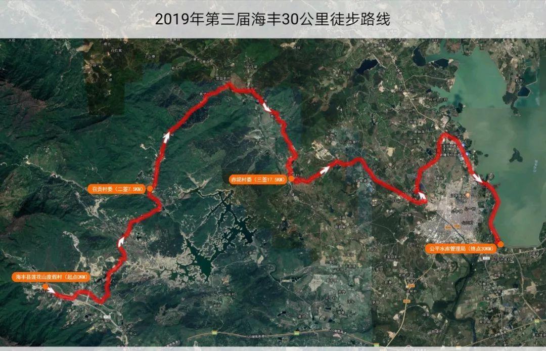 行前须知2019年第三届海丰30公里徒步活动
