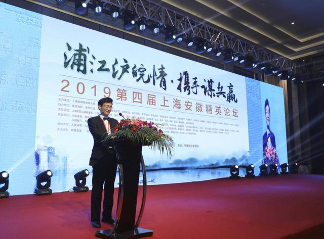 第四屆上海安徽精英論壇在滬圓滿閉幕_許世民