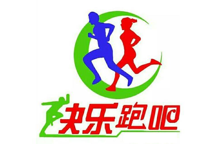 年度十大跑团-莱芜快乐跑吧:快乐跑吧 服务大家_活动 体育新闻 第1张