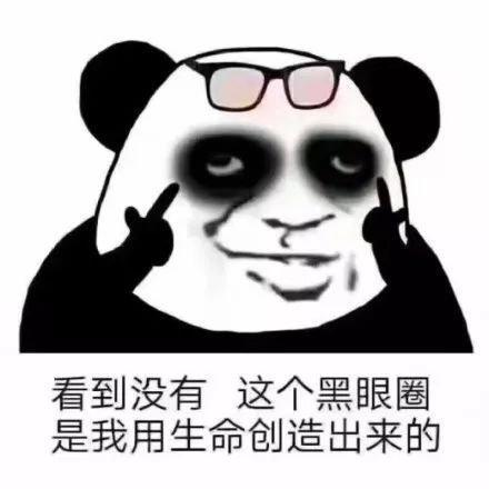熊猫头熬夜修仙表情包:原来你说的早点睡,是吃了早点再睡图片