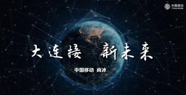 尚冰卸任中国移动董事长:大连接战略赢得新未来