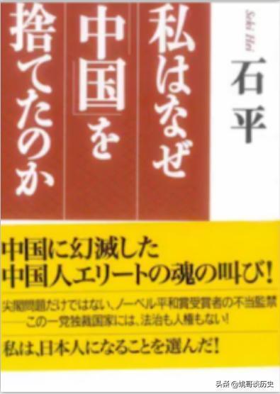 加入日本国籍的条件_北大罪人,主动加入日本国籍,靠辱骂祖国为生,如今混成这样 ...
