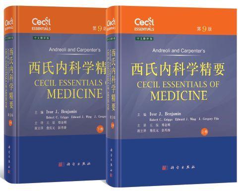 """被世界各国医学院校誉为""""标准内科学参考书"""":住院医师、规培医师必备参考书"""