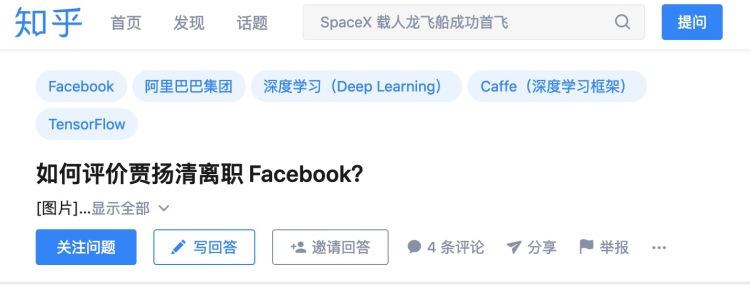 """传Caffe/TF作者贾扬清跳槽,""""回国""""的硅谷大神们如今何在?"""