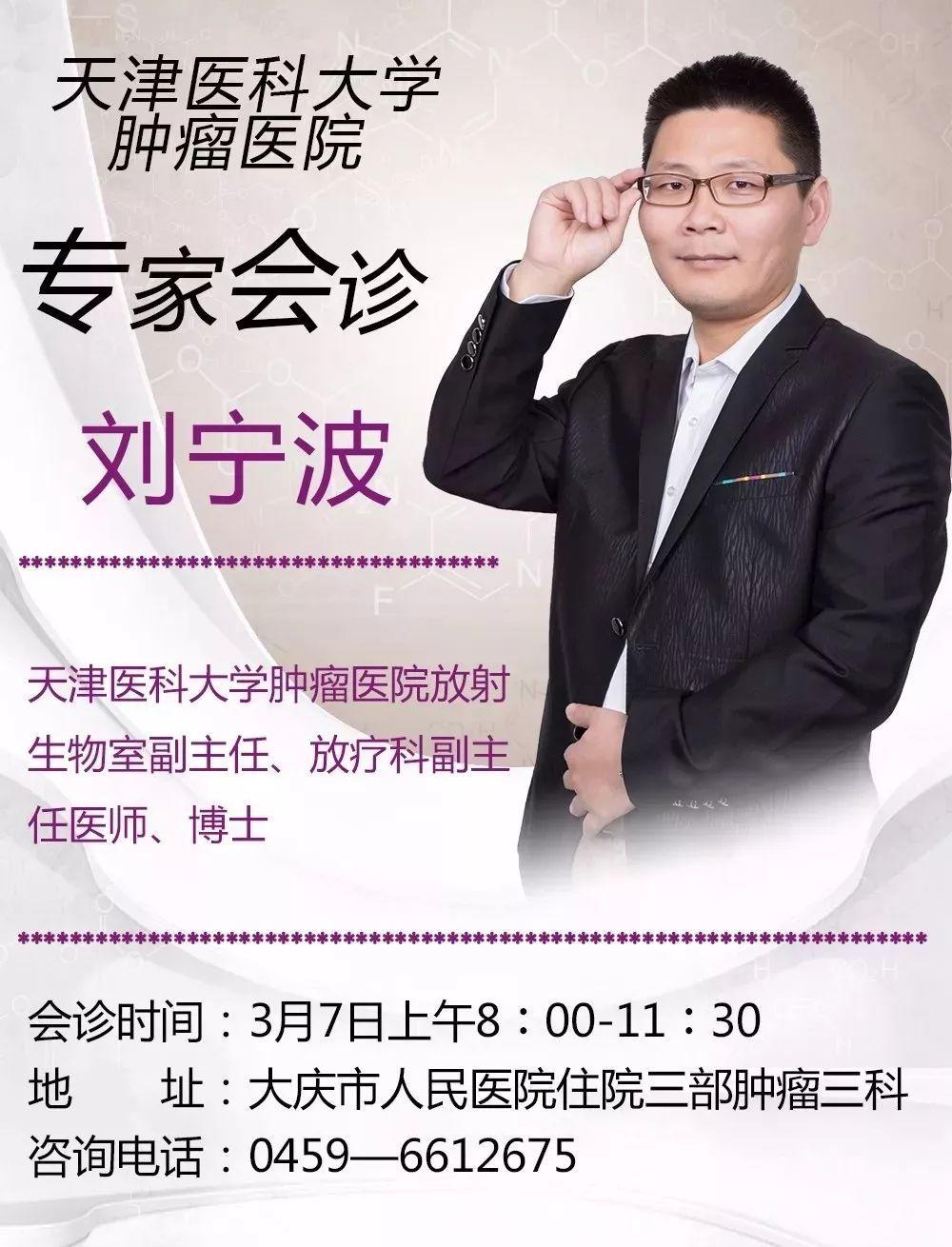 天津医科大学附属肿瘤医院专家刘宁波教授3月7日来我院会诊