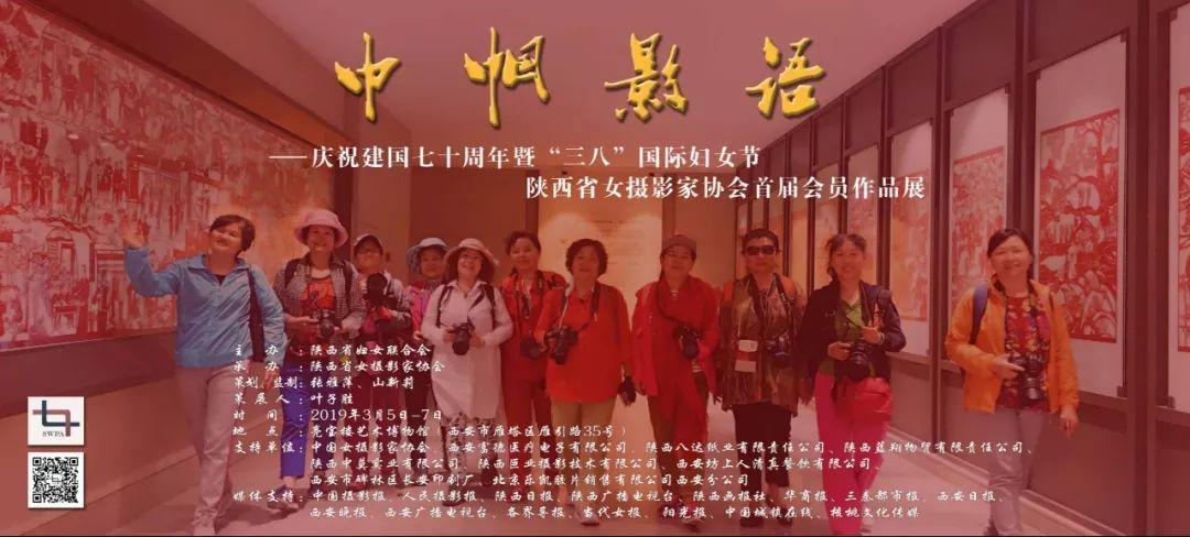 巾帼影语——陕西省女摄影家协会首届会员作品展在亮宝楼隆重开幕