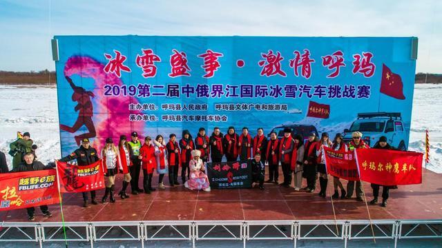 2019第二届中俄界江国际汽车冰雪挑战赛隆重开幕