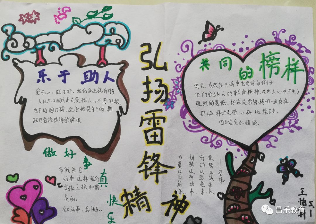 外国语学校:绘制雷锋主题手抄报图片