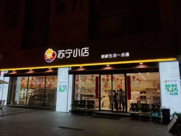 热点 | 改造苏宁小店:苏宁Biu×24h店可夜间无人化