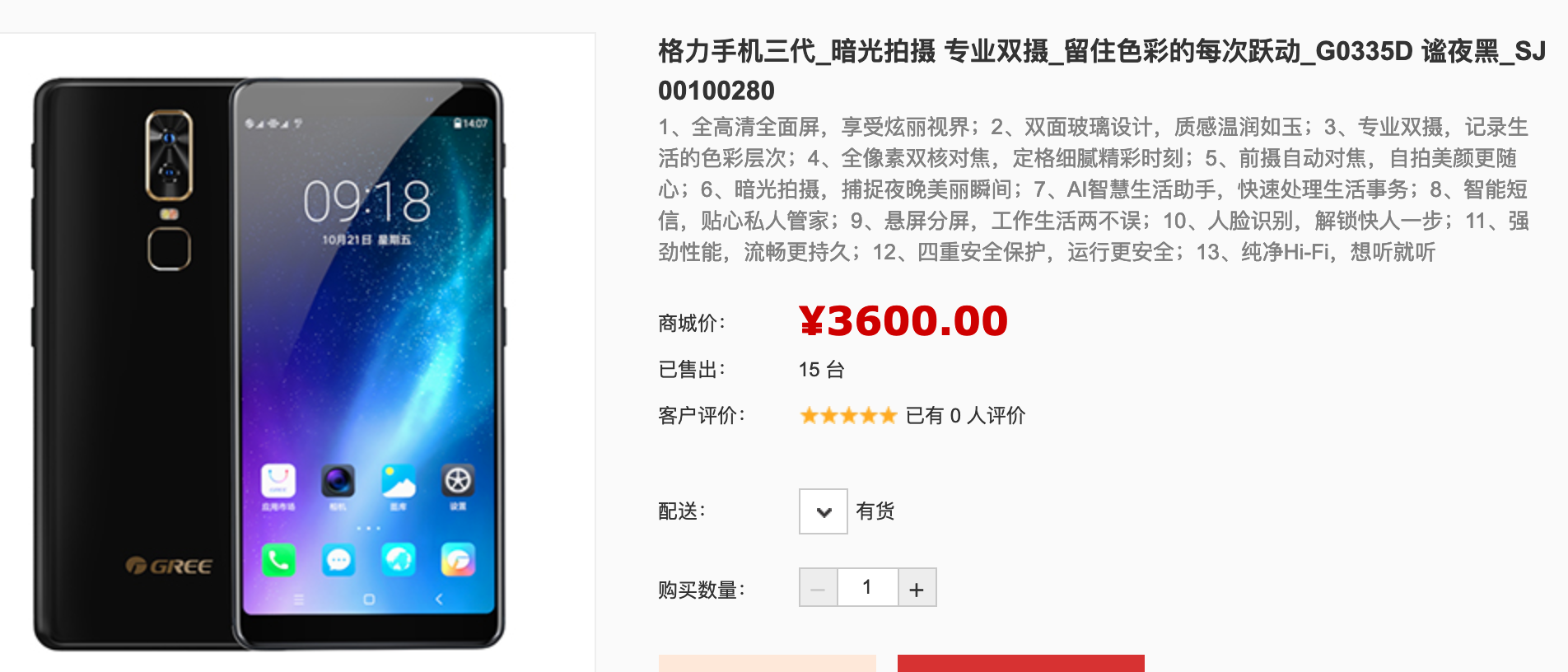 格力手机三代上线官方商城:定价有点大胆!