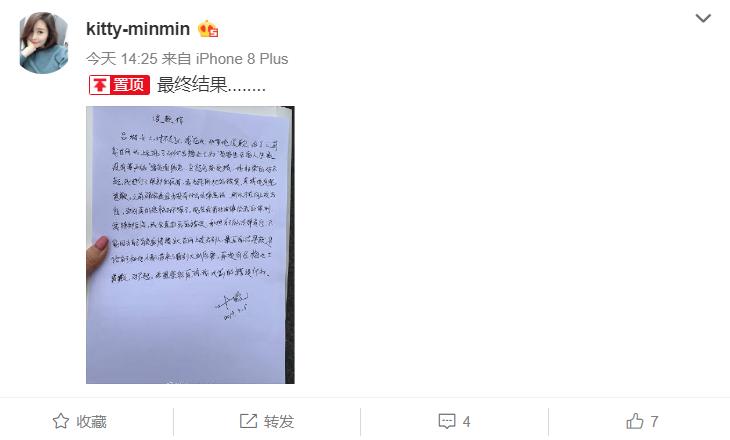 叶璇为小默先生前女友手写道歉信:当初真的是脑子坏掉了