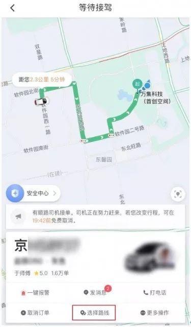 """滴滴试行""""选择路线""""功能 乘客可自主选择行驶路线"""