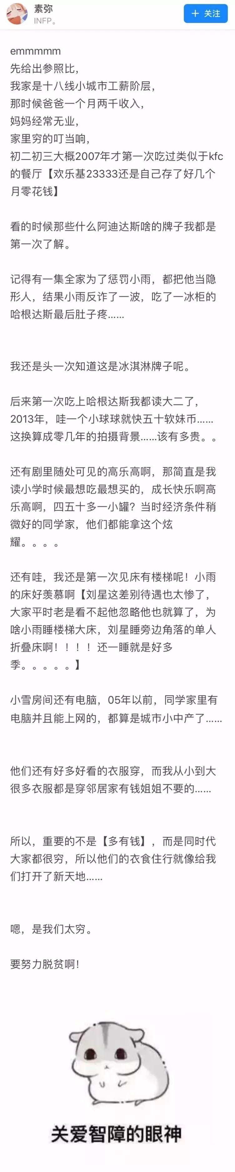 细思极恐!图看网友分析《家有儿女》中刘星家到底多有钱!