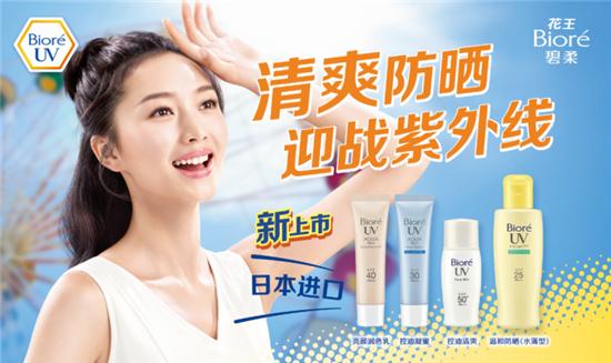花王碧柔系列日本原装进口防晒产品全新上市