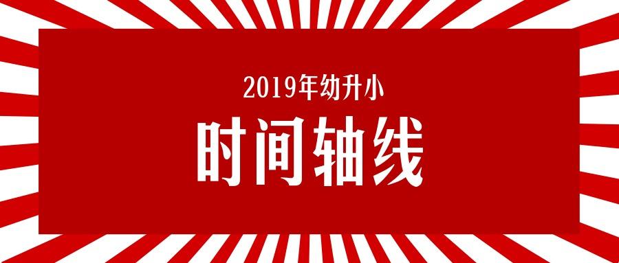 2019年上海幼升小重要时间轴:这15个时间截点请家长牢记!