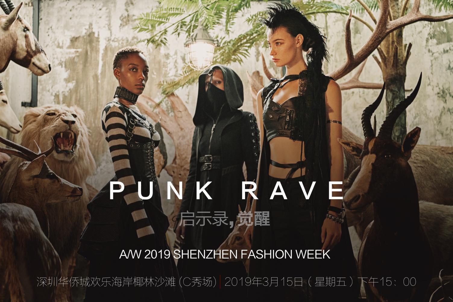 19A/W深圳时装周xPUNK RAVE《启示录 觉醒》