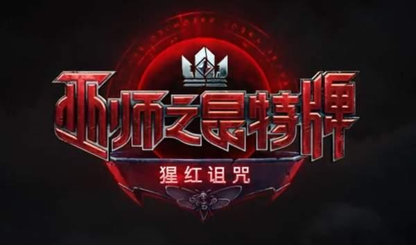 《巫师之昆特牌》首部DLC预告 3月2