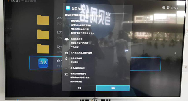 PPTV A43怎么安装第三方软件看直播?当贝市场教你