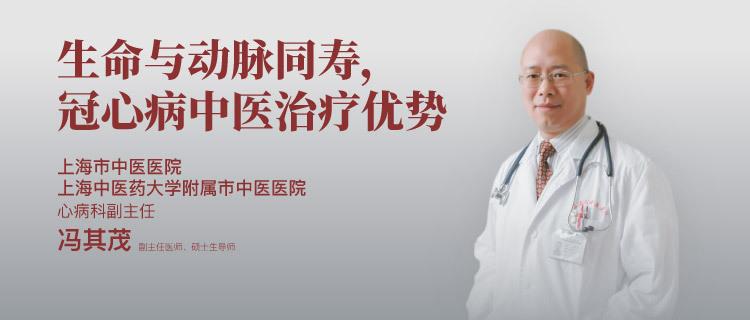 市中医医院冯其茂:生命与动脉同寿,冠心病中医治疗优势