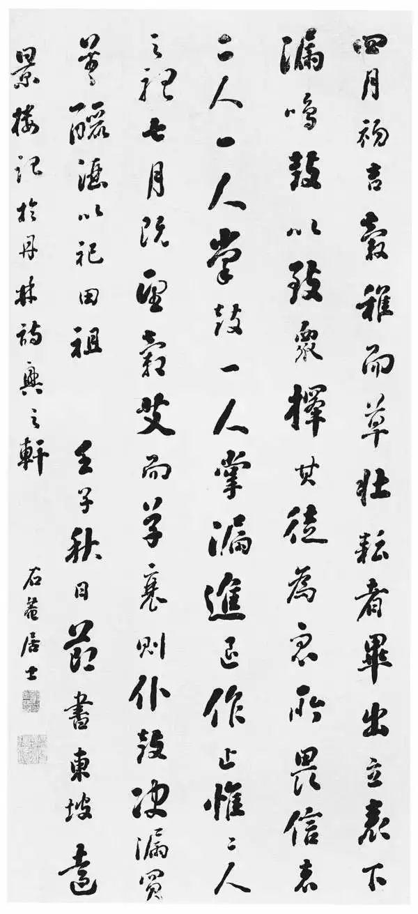 """他是清代著名的帖学大家,被世人称为""""浓墨宰相""""。(图10)"""