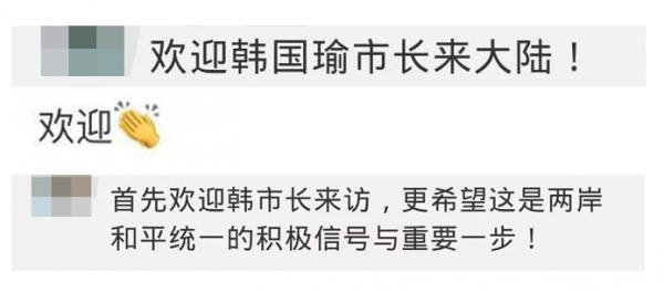 香港特区政府也欢迎韩国瑜到访,据香港《文汇报》网站报道,香港特区政府政制及内地事务局5日表示,乐见香港与高雄加强城市交流,希望韩国瑜到访可以促进两地合作。