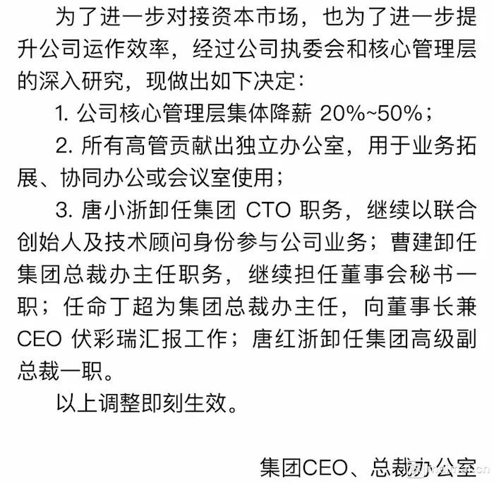 """沪江董事长_沪江教育董事长换了宣布""""连续5个月盈利走出亏损泥潭"""""""