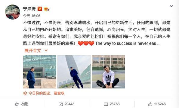 26岁宁泽涛宣布退役,被质疑想去娱乐圈捞快钱,回应令人心酸!