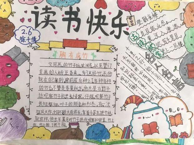 【悦读悦美】共读书 同描绘 共成长——二年级学生悦读绘画,手抄报