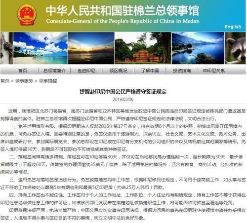中领馆提醒赴印尼中国公民严格遵守签证规定