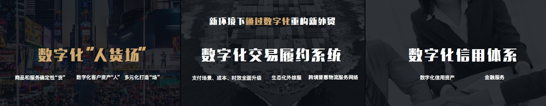 数字化抹平跨境电商鸿沟 新贸节助力外贸稳中提质