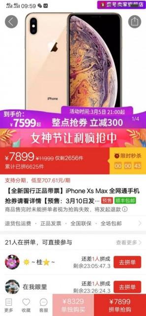 拼多多再次下调新款iPhone售价 最高降幅达2300元