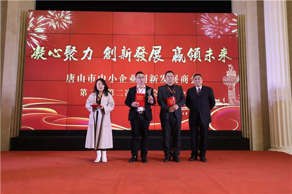 唐山市中小企业创新发展商会召开第二届二次全体会员大会