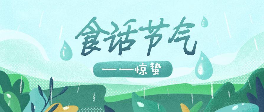 """今日惊蛰!春季养生,别错过""""三笋""""和""""四果""""!▏食话节气"""